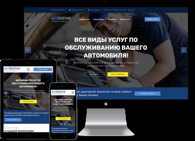 Готовый сайт на WordPress «Автосервис и шиномонтаж»