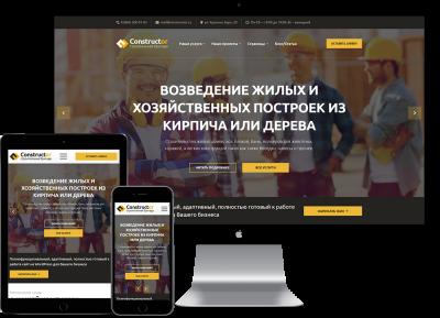 Готовый сайт на WordPress «Строительная бригада»
