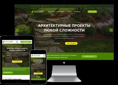 Готовый сайт на WordPress «Ландшафтный дизайн»