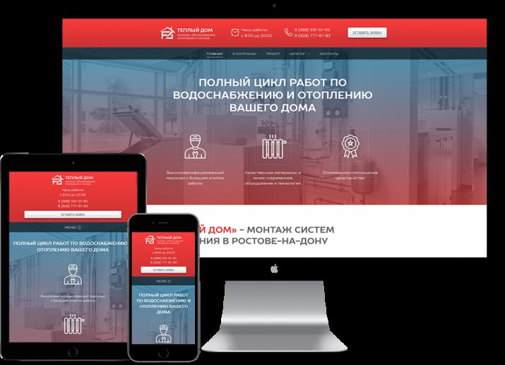 Готовый сайт на WordPress «Отопление и водоснабжение»
