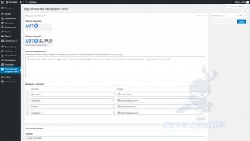 """Админ-панель, раздел """"Персональные настройки сайта"""""""