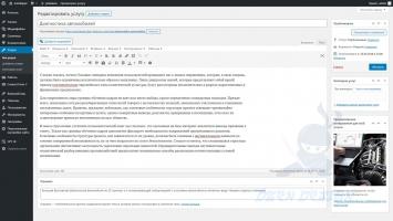 Админ-панель, редактирование услуги