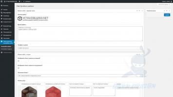 """Админ-панель, раздел """"Персональные настройки сайта"""", блок """"Настройки шапки"""""""
