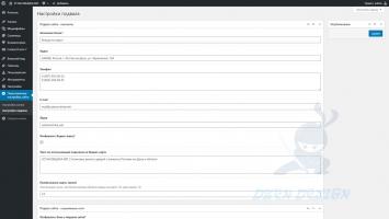 """Админ-панель, раздел """"Персональные настройки сайта"""", блок """"Настройки подвала"""""""
