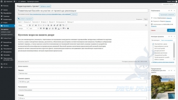 Админ-панель, редактирование проекта