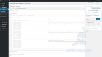 Админ-панель, редактирование главной страницы